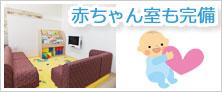 赤ちゃん室も完備